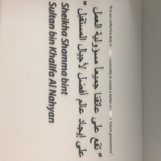 Picture of a quote by Princess Sheikha Shamma